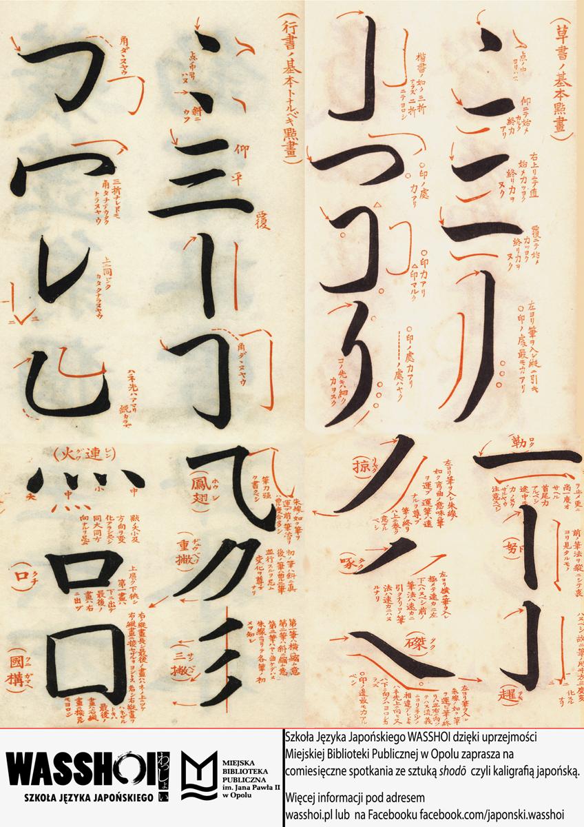 Spotkania z kaligrafią japońską - warsztaty